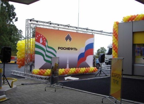 «Роснефть» в республике Абхазия